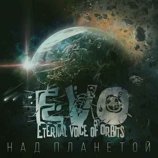 EVO альбом Над планетой