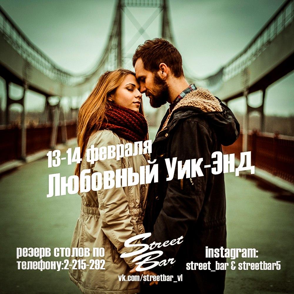 Афиша Владивосток Любовный Уик-Энд / 13-14 февраля / @ Street Bar