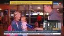 Новости на Россия 24 Застрявшие на Кипре российские туристы наконец вернулись домой