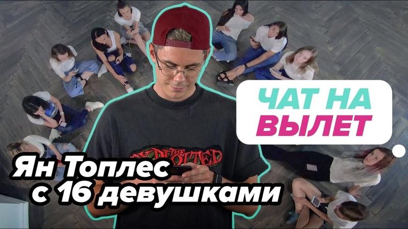Чат на вылет Ян Топлес и 16 девушек Пинк Шугар