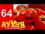 Кухня - 4 сезон 4 серия (64 серия) [HD] | комедия русская 2014