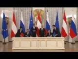 Заявление Путина и Курца