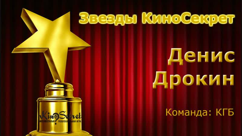 Звезды КиноСекрет - Денис Дрокин