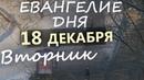 Евангелие дня 18 декабря, ВТОРНИК. Объяснение. Православный календарь.