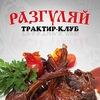 "Трактир-клуб ""РАЗГУЛЯЙ"""