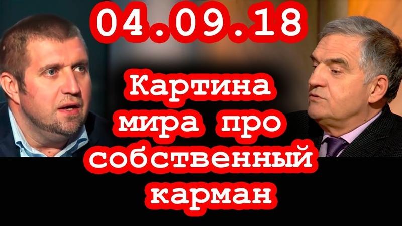 Дмитрий Потапенко, Евгений Тарло. Мы столкнемся с игрой крысинного короля 04.09.18