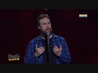 Stand Up: Егор Кукса - О трансгендерах