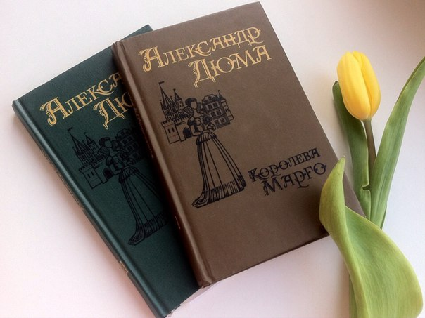 александр дюма королева марго читать