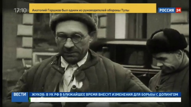 Новости на Россия 24 • Новый Герой Великой Отечественной: оборона Тулы и партизанские подвиги
