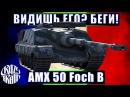AMX 50 Foch B Видишь его БЕГИ ПТ 15 на об260 с отличием 8 5к урона изи😀😀