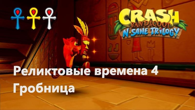Crash Bandicoot N. Sane Trilogy - 4 Реликтовые Времена Гробница (No Commentary)