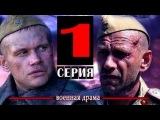 Последний бой 1 серия из 3 (09.05.2013) Военная драма сериал