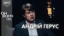 Зеленський не обіцяв знижувати тарифи інтерв'ю з Андрієм Герусом Он Воно Як