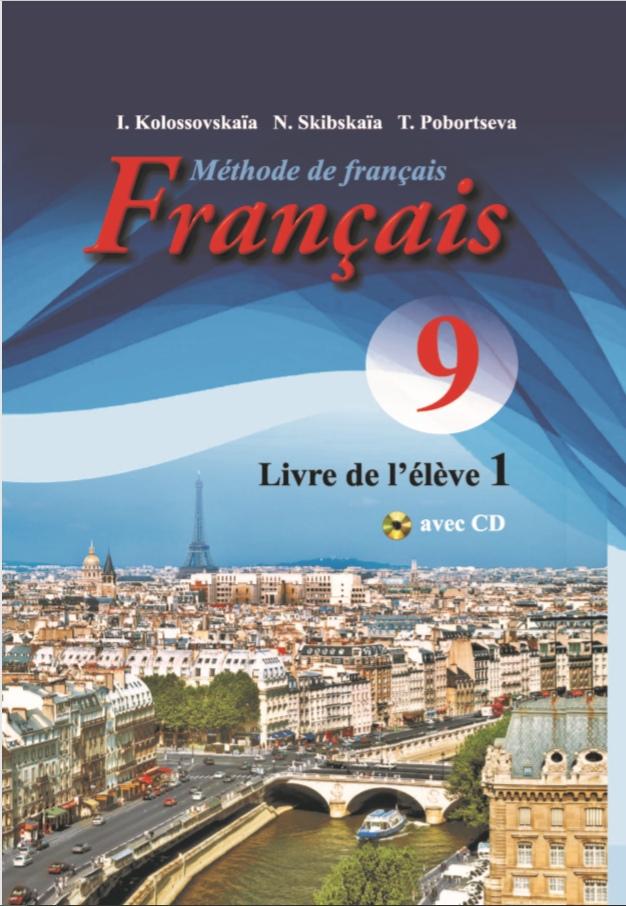 9 класс Французский язык гимназия