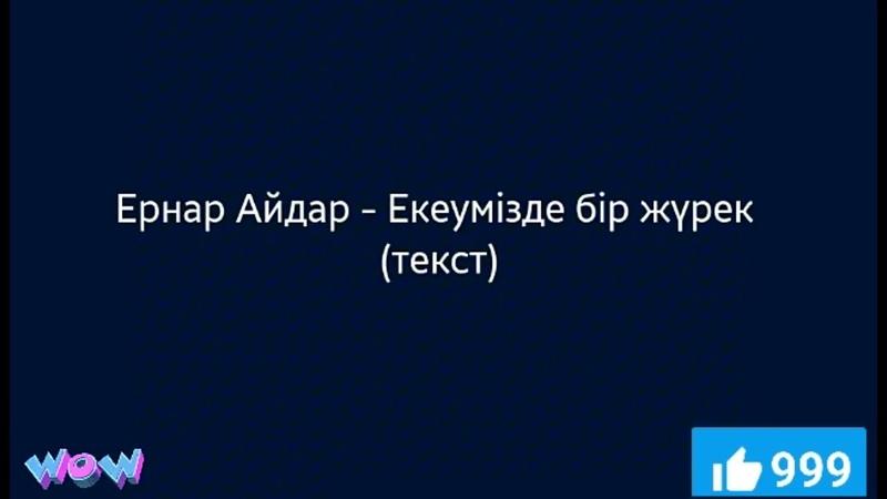Ернар Айдар - Екеумізде бір жүрек (ТЕКСТ, КАРАОКЕ)