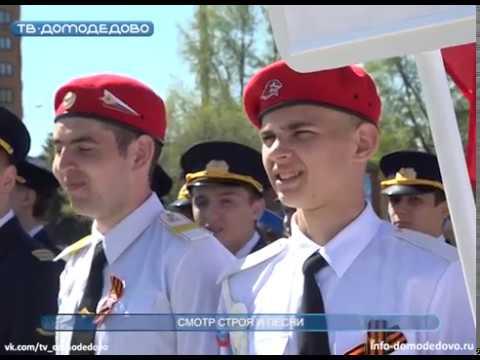 Маршем под флагами! Смотр строя и песни в Домодедовском округе.