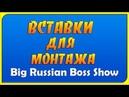 Вставки для монтажа видео от _ Big Russian Boss Show _Эльдар Джарахов иди иди на х_й