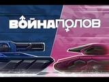 Танки ОнлайнFavorite Tanks(LP#475)НОВЫЙ ИВЕНТВОЙНА ПОЛОВ!КТО ПОБЕДИТ!