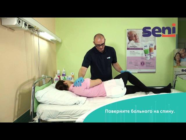 [RU] 02 Seni - Надевание подгузника на человека, находящегося в положении лежа