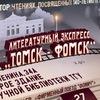 """Литературный экспресс """"Томск - Фомск"""""""