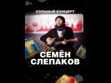 Фильм «Сольный концерт Семена Слепакова»