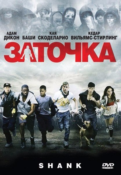 3aтoчкa (2010)