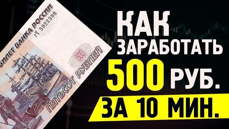 Как заработать на фрилансе от 500 рублей в день без вложений?