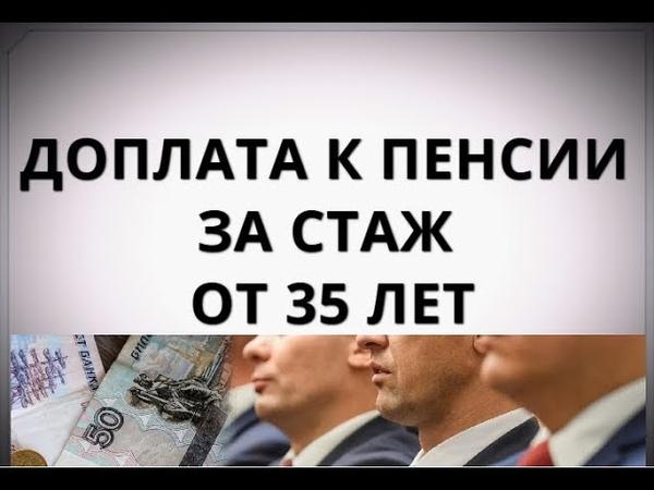Доплата к пенсии за стаж от 35 лет