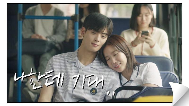 차은우(Cha eun woo)-임수향(Lim soo hyang), 서로에게 기대서 잠드는 도래커플♡ (이뻐!!) 내 아51060