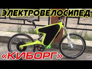 """✔ Электровелосипед """"КИБОРГ"""" (часть 7)"""