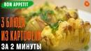Картофельные чипсы, Картошка-гармошка и Драники 🍩 Bon Appetit