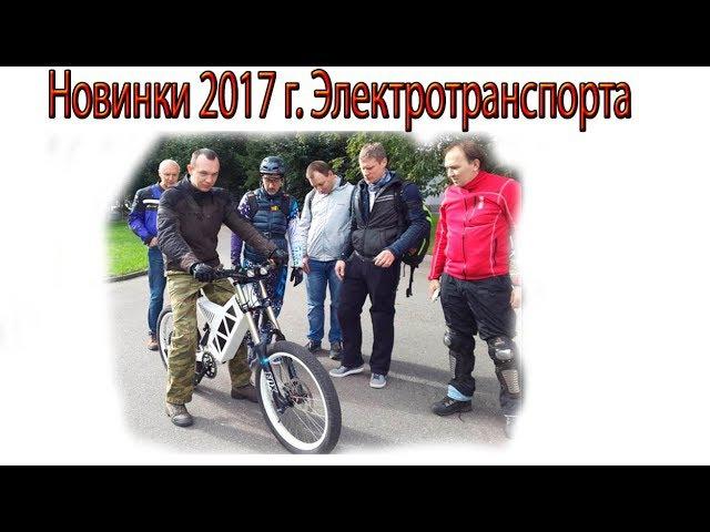 Новинки 2017 г. Электротранспорт веломастера velomastera.ru