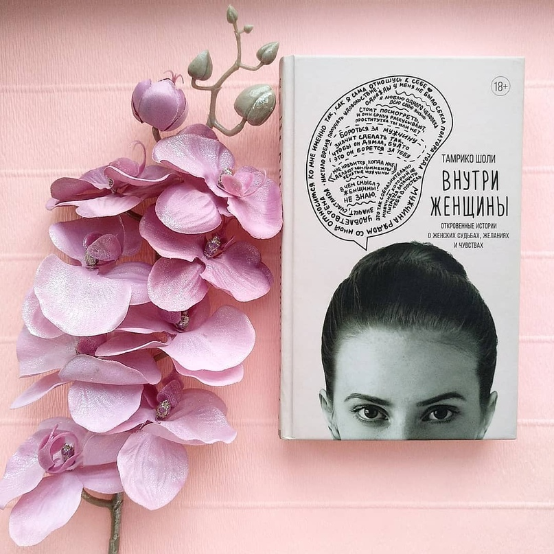 Спасибо за вдохновляющий отзыв о книге «Внутри женщины» @mirabilis_books ❤