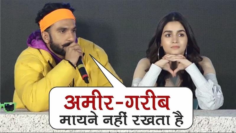 Gully Boy Trailer Event Par Ranveer Singh Ne Di Motivational Statement   Alia Bhatt