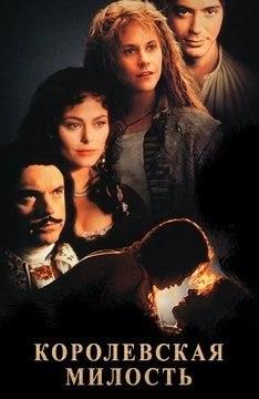Королевская милость (1994)