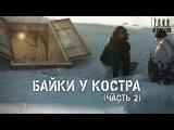 Байки у костра (часть 2)  | по мотивам игры S.T.A.L.K.E.R.