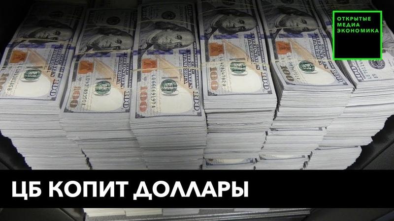 Зачем ЦБ скопил 30 млрд бумажных долларов