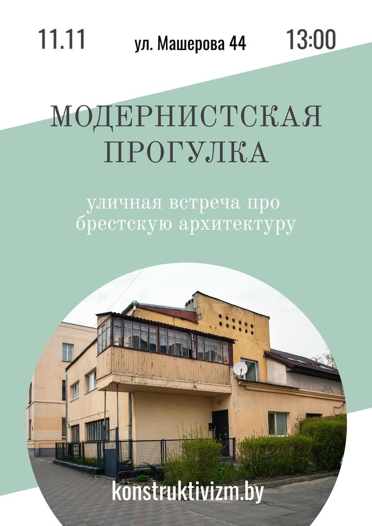 """11 ноября пройдет уличная """"Модернистская прогулка"""" о брестской архитектуре"""