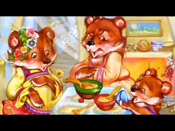 Три Медведя Сказка для Детей в Стихах