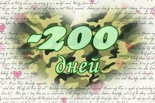 Стих 200 дней позади