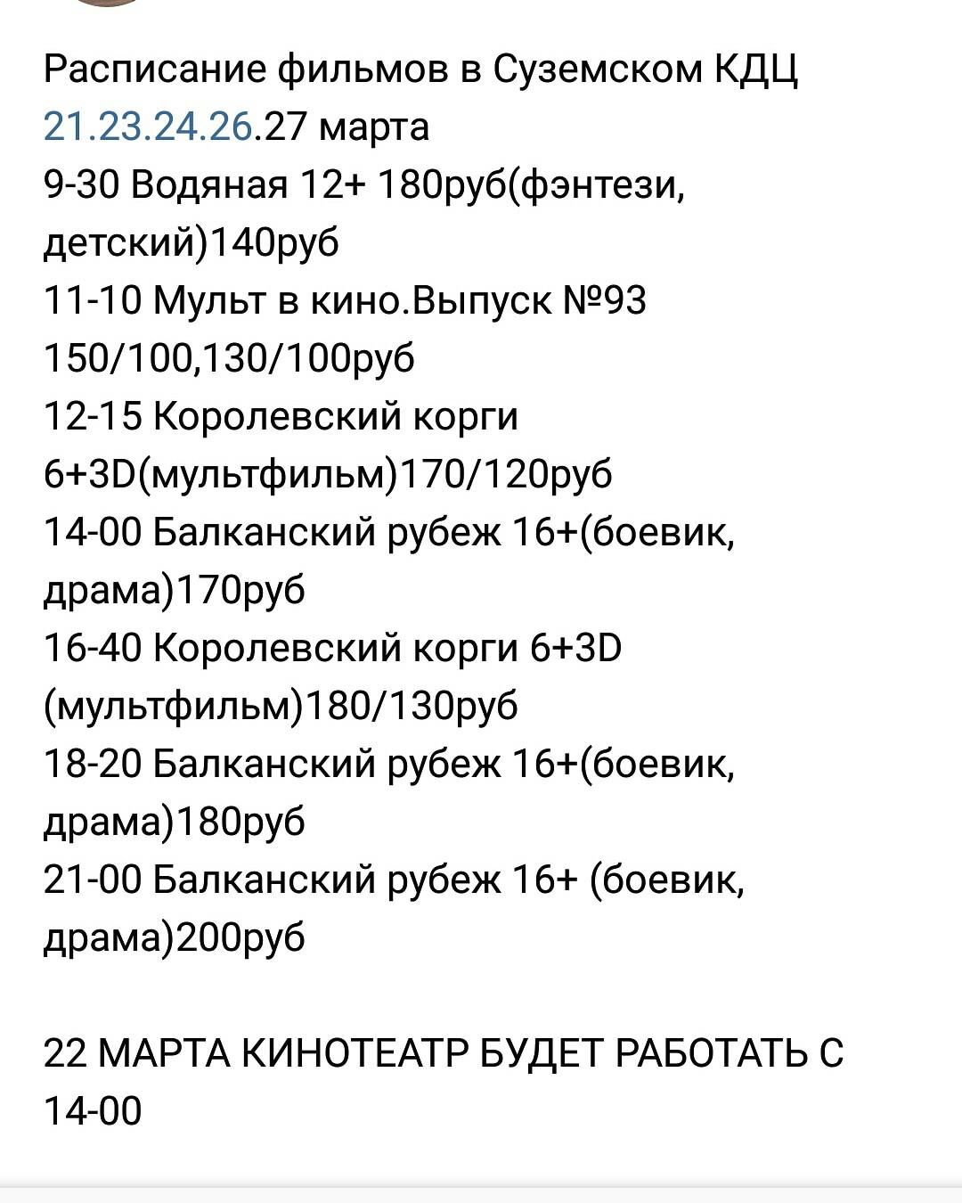 Фильмы в Суземском КДЦ