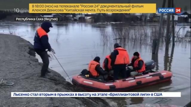 Новости на Россия 24 • Ледоход в Якутии: МЧС работает в режиме ЧС