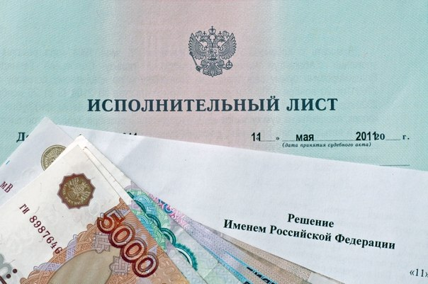 Заявление На Исполнительный Лист В Банк