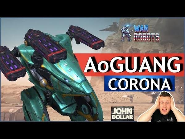War Robots - Ao Guang на Corona MK2!