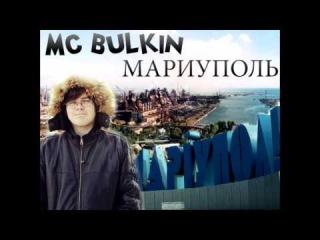 MC Bulkin - МАРИУПОЛЬ 2013