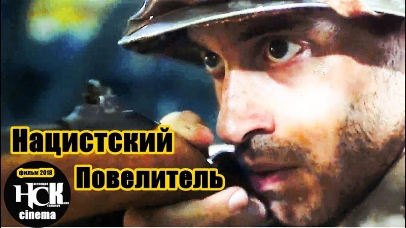 фильм 2018 военный триллер ужасы фантастика Нацистский Повелитель 2018