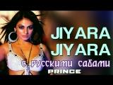 Jiyara Jiyara - Prince Hindi Dance Songs Neeru Bajwa, Vivek Oberoi Alisha Chinai, Hard Kaur (рус.суб.)