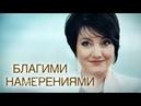 Благими намерениями (Фильм 2018) Мелодрама @ Русские сериалы
