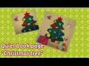 Quiet book Christmas tree page tutorial