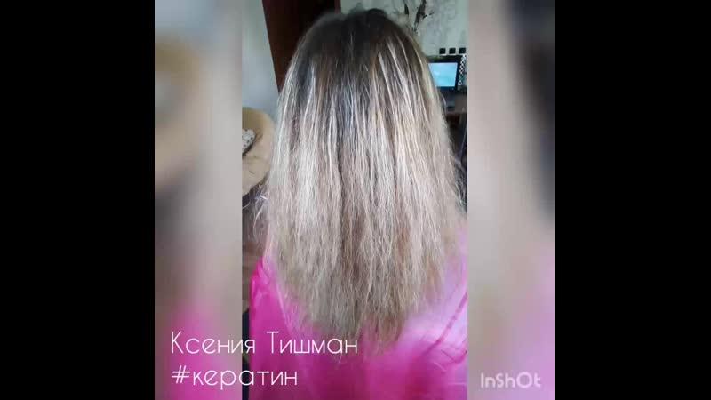 Ботокс для волос Челябинск Ксения Тишман
